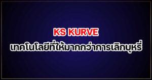KS KURVE เทคโนโลยีที่ให้มากกว่าการ เลิกบุหรี่