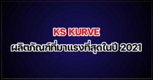 KS KURVE ผลิตภัณฑ์ที่มาแรงที่สุดในปี 2021