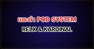 แนะนำ POD SYSTEM RELX & KARDINAL