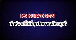 ks kurve 2021 ตัวช่วยที่ดีที่สุดในการ เลิกบุหรี่