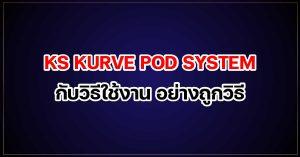 ks kurve pod system กับวิธีใช้งาน อย่างถูกวิธี