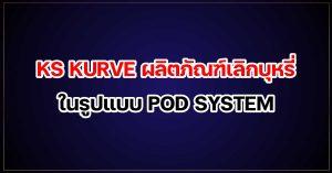 KS KURVE ผลิตภัณฑ์เลิกบุหรี่ ในรูปแบบ POD SYSTEM