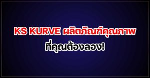 KS KURVE ผลิตภัณฑ์คุณภาพ ที่คุณต้องลอง!